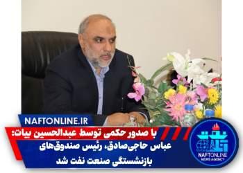 عباس حاجی صادق   نفت آنلاین