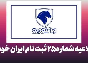 ثبت نام مرحله 25 طرح پیش فروش ایران خودرو   3 ماهه   IRANKHDRO
