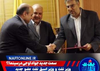 وزیر نفت دولت سیزدهم در بنیاد سینمایی فارابی | نفت آنلاین