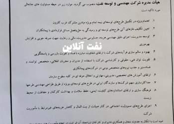 انتصاب در شرکت ملی نفت ایران | ابوذر شریفی | نفت آنلاین