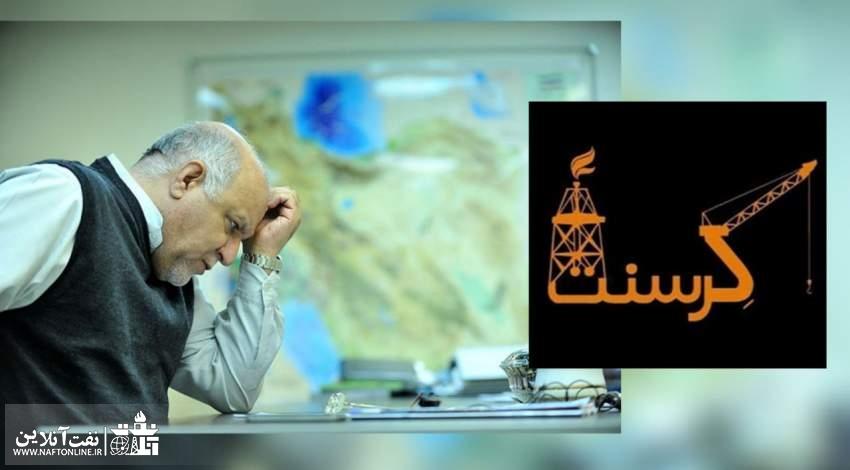 زنگنه و قرارداد کرسنت   نفت آنلاین