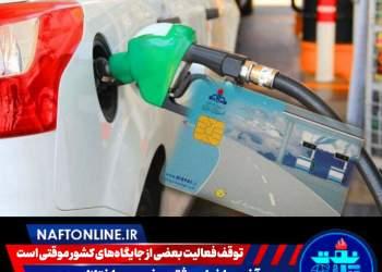 اختلال در کارت سوخت   نفت آنلاین