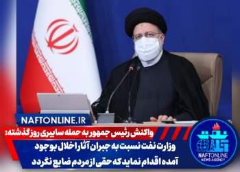 سید ابراهیم رئیسی   نفت آنلاین   بنزین