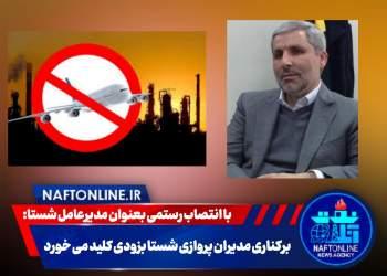 رستمی و حذف مدیران پروازی شستا   نفت آنلاین
