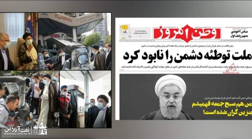 حسن روحانی و سید ابراهیم رئیسی   نفت آنلاین