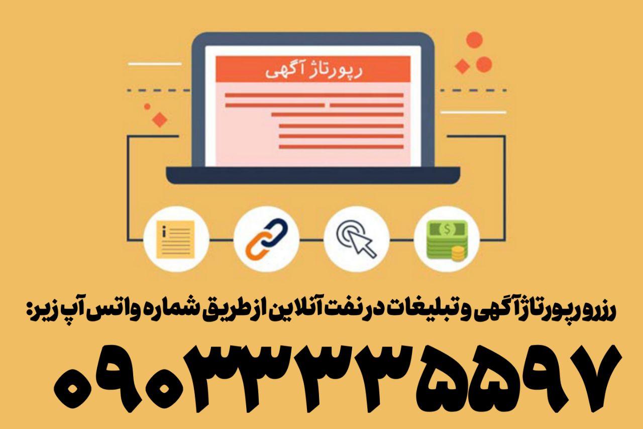 رپورتاژ آگهیهای نفت آنلاین