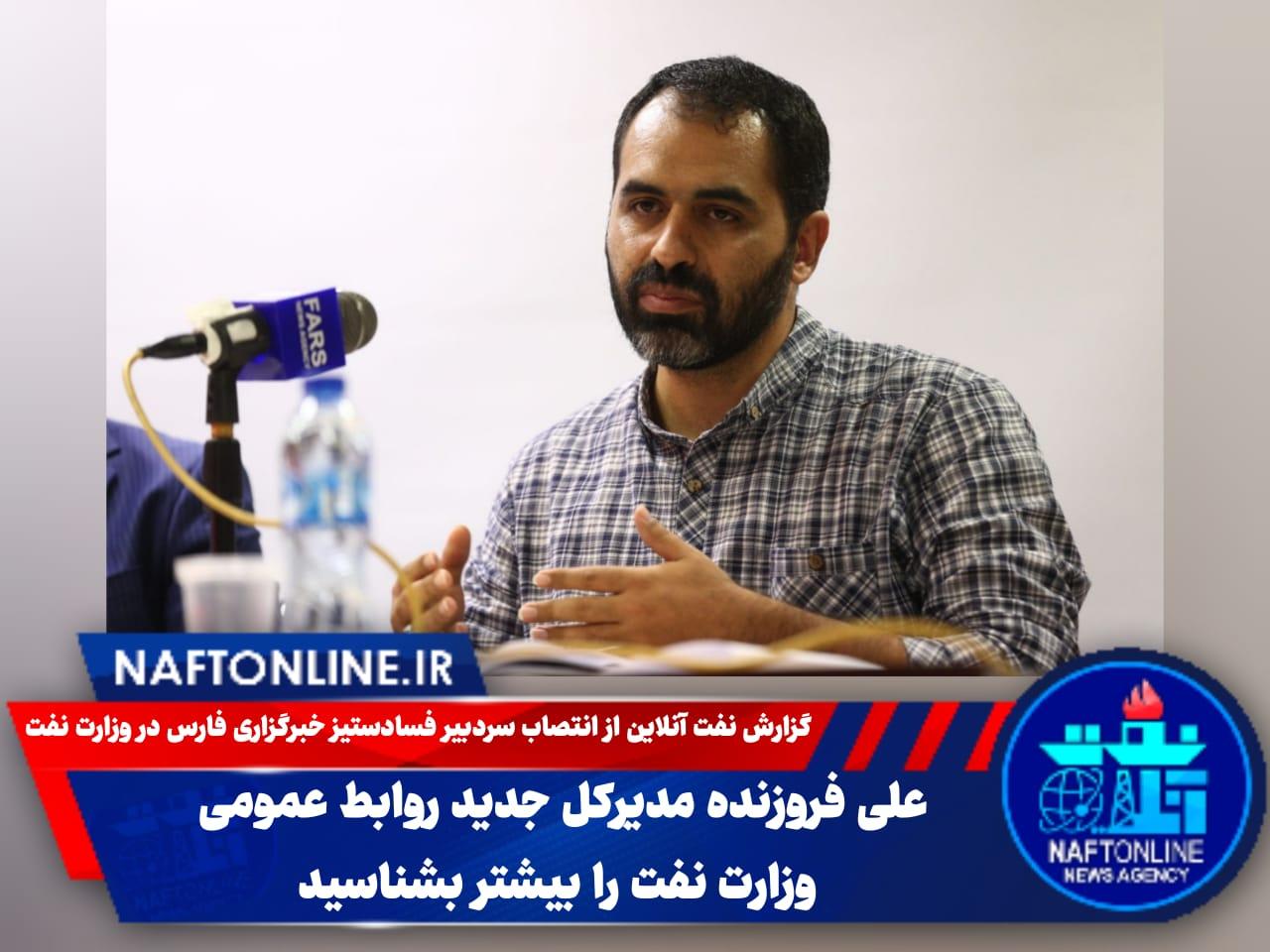 علی فروزنده روابط عمومی وزارت نفت