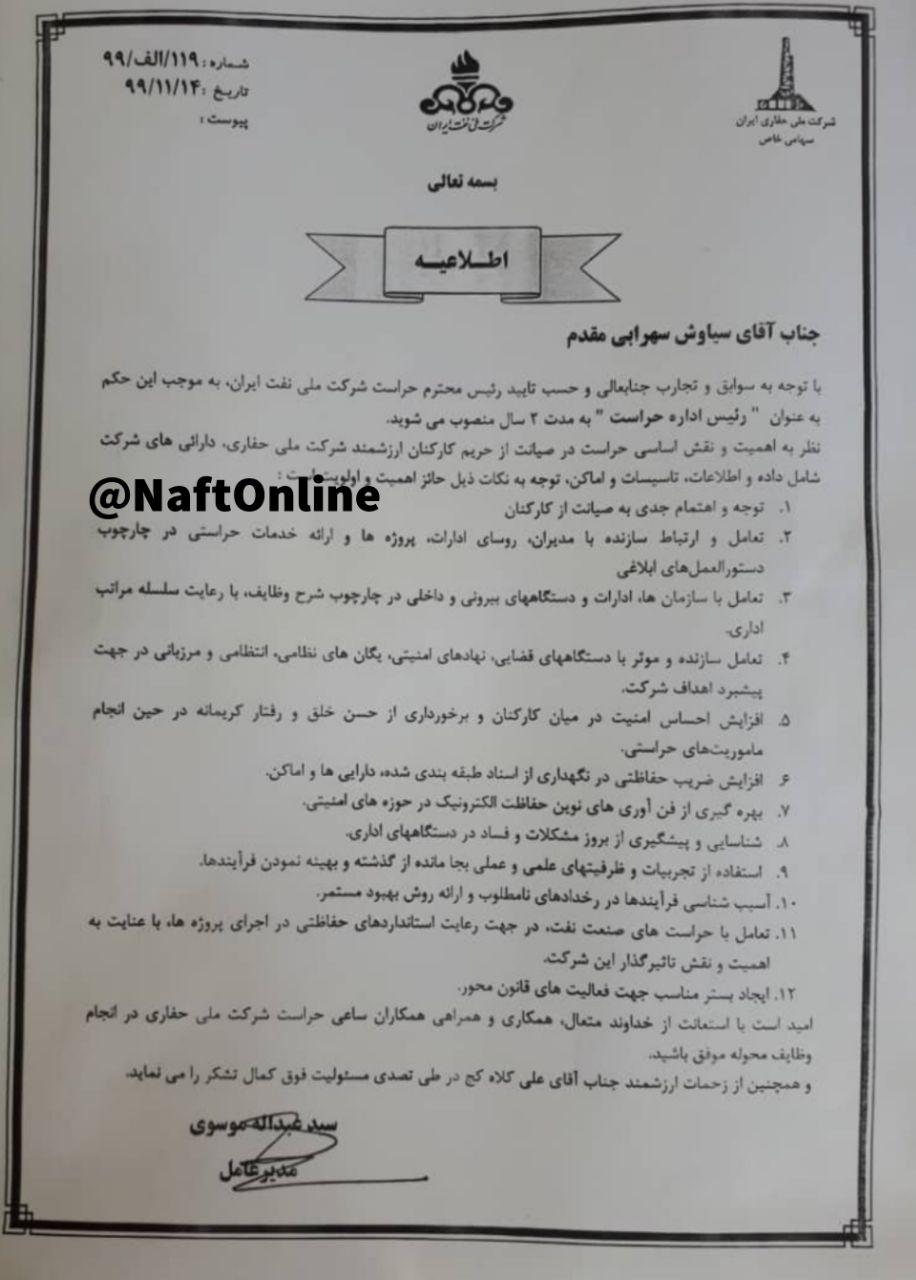 سیاوش سهرابی مقدم رییس حراست ملی حفاری