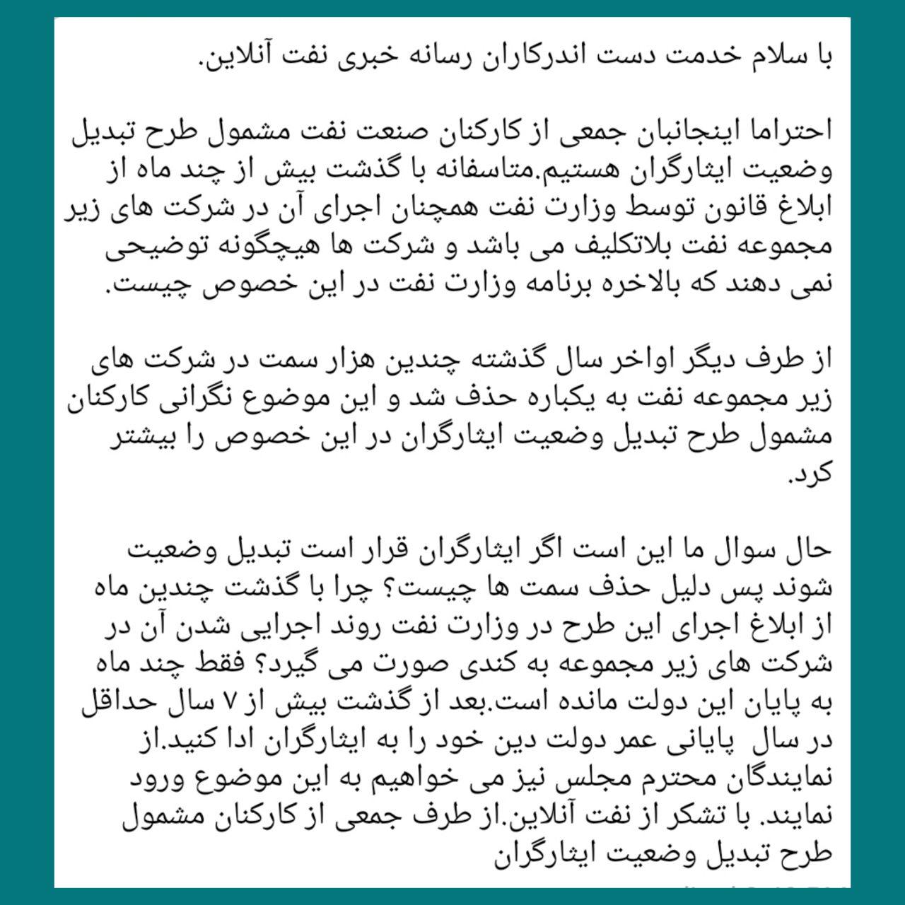 تبديل وضعيت ایثارگران در وزارت نفت