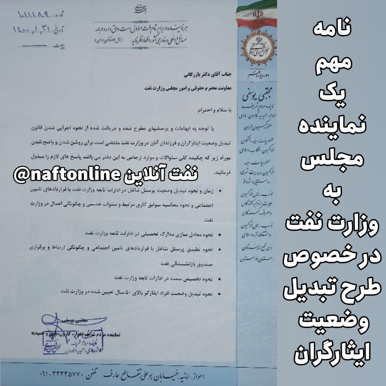 نماینده اهواز در مجلس شورای اسلامی وزارت نفت