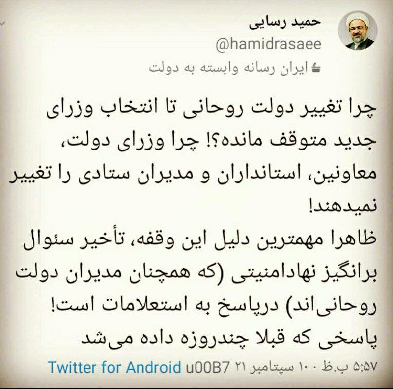 حمید رسایی توییت نوشت نفت