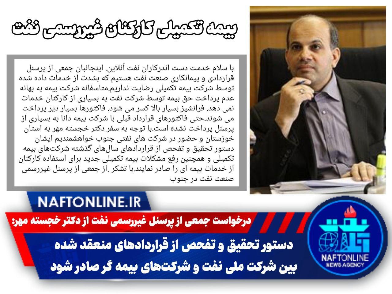بیمه تکمیلی نفت خجسته مهر