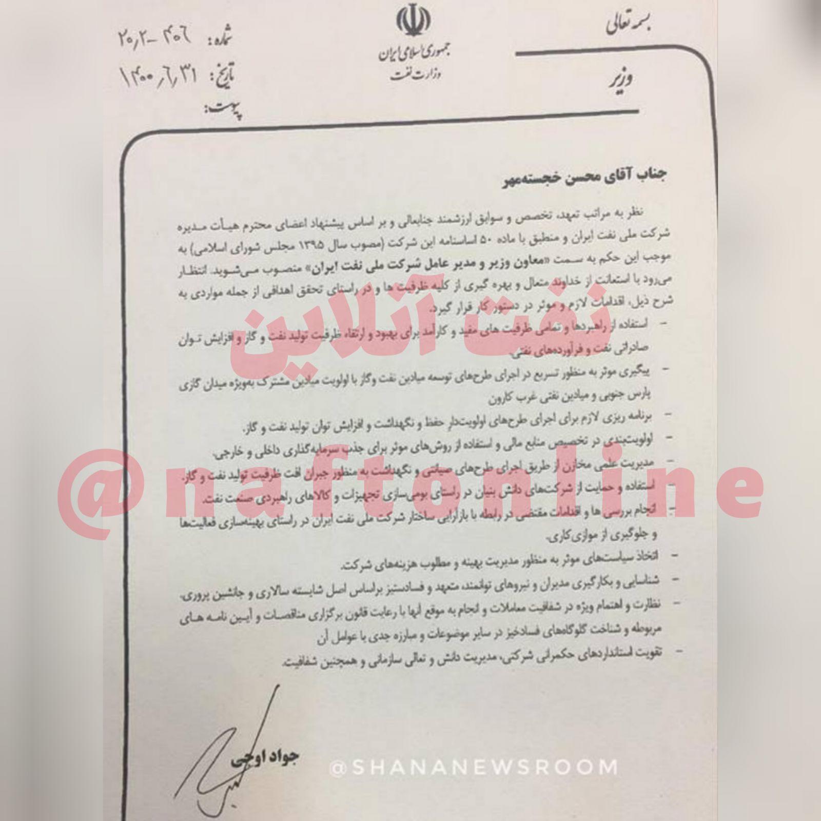 محسن خجسته مهر مدیرعامل ملی نفت