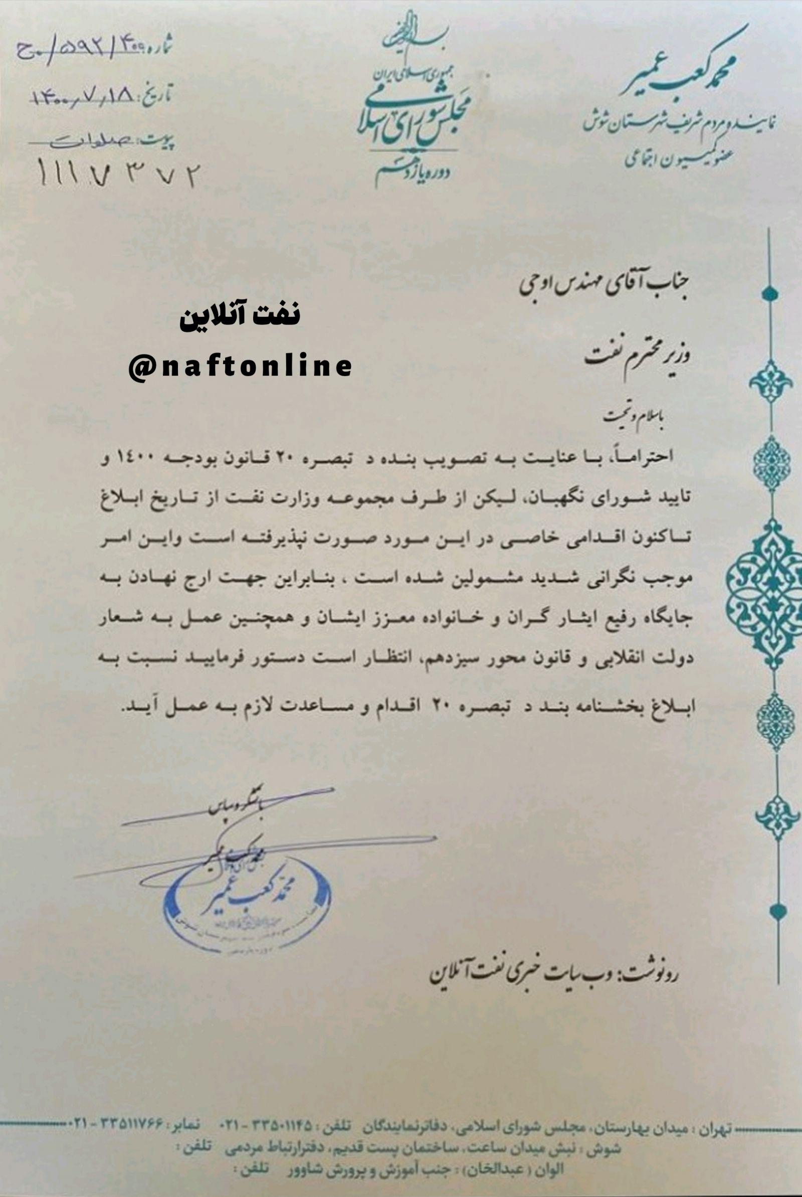 محمد کعب عمیر جواد اوجی نفت