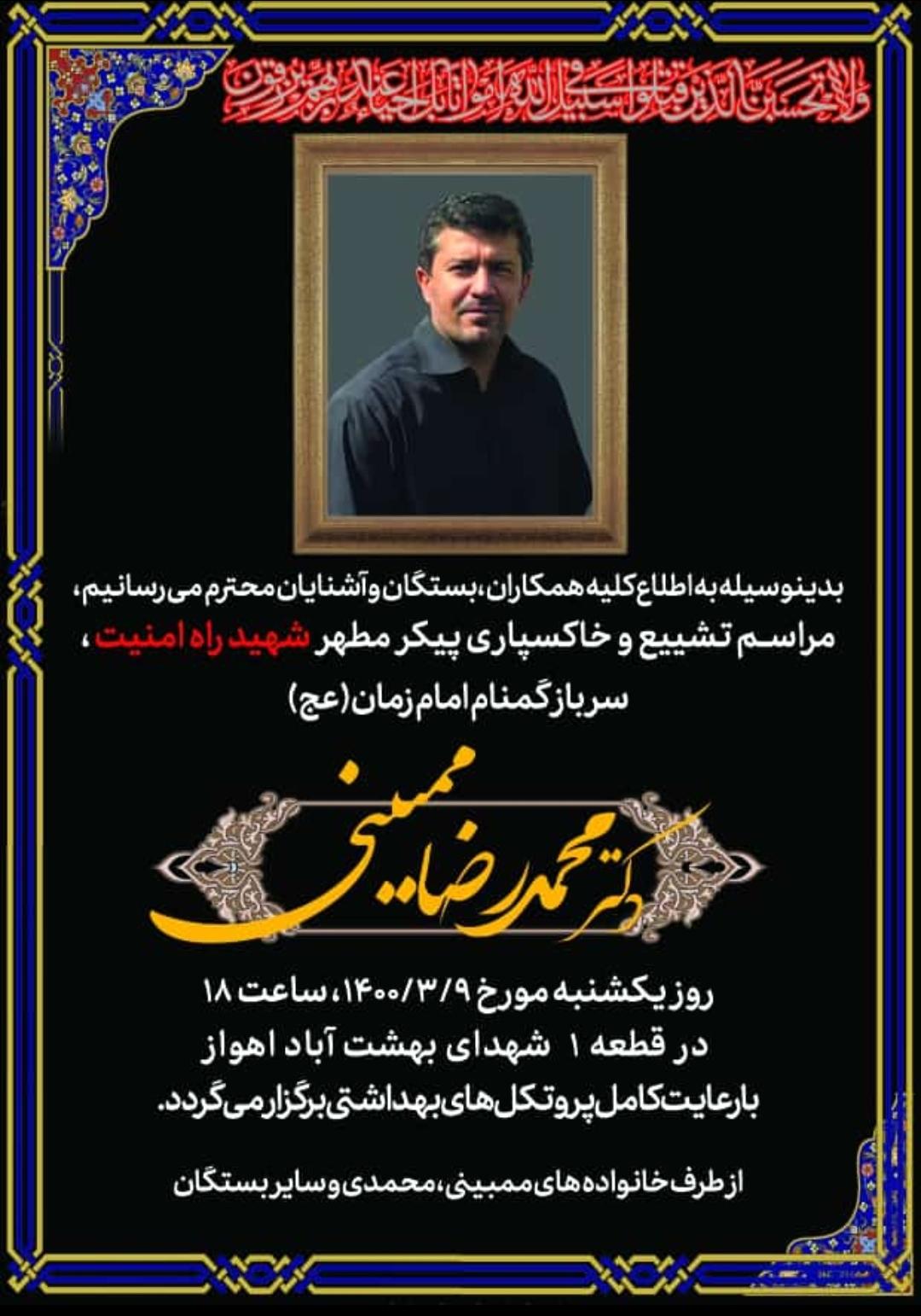 شهید محمدرضا ممبینی سرباز گمنام امام زمان